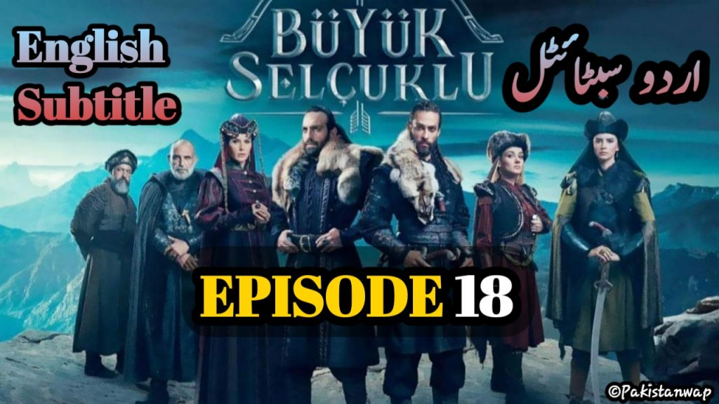 Buyuk Selcuklu Great Seljuk Episode 18 English, Urdu Subtitles ( Nizam-E-Alam ) Free of Cost