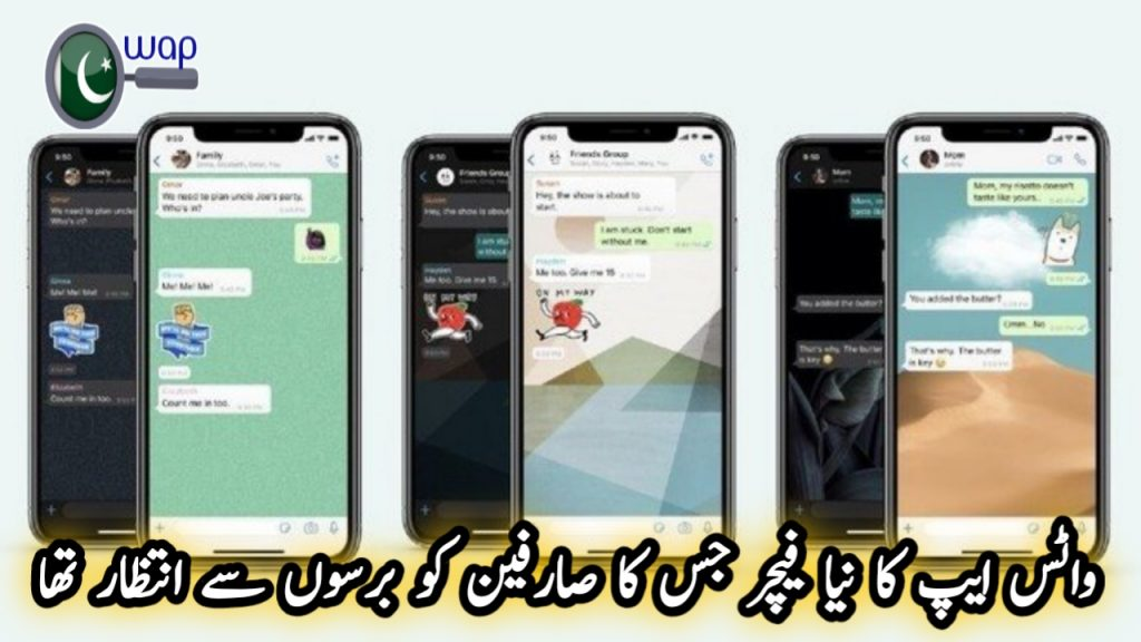 WhatsApp New feature that users have been waiting for years