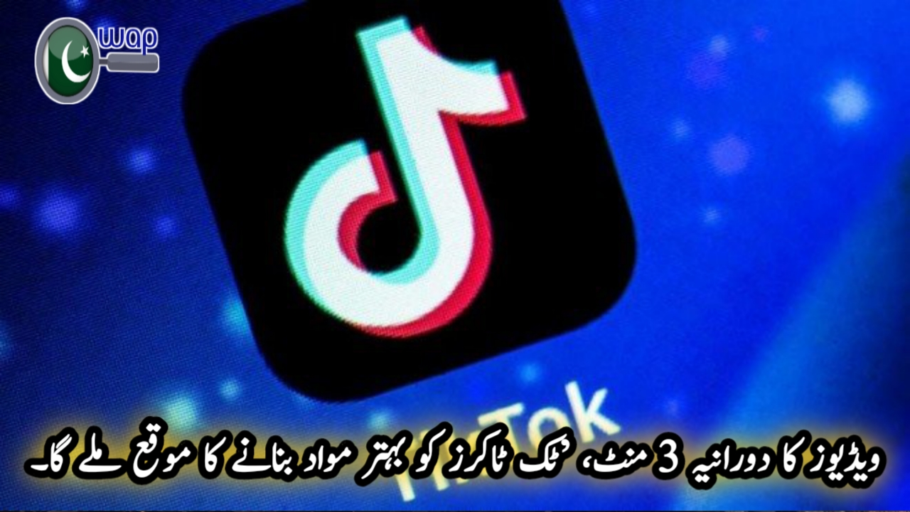 Latest Update Tik Tok! Tik Toker will have the opportunity to create better content