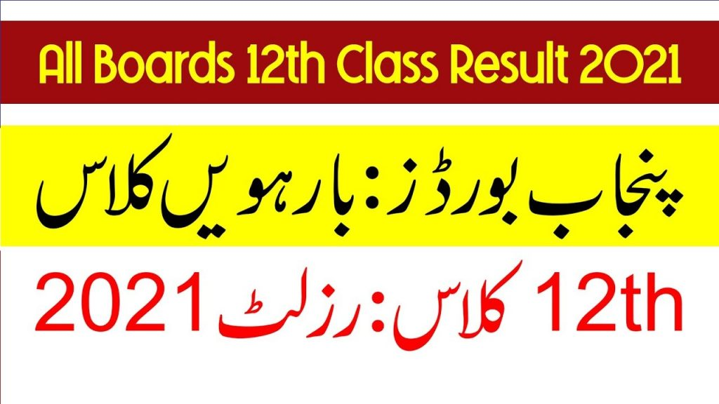 12 Class Result 2021 Rawalpindi Board Check Now Free || 2nd year result 2021 all boards
