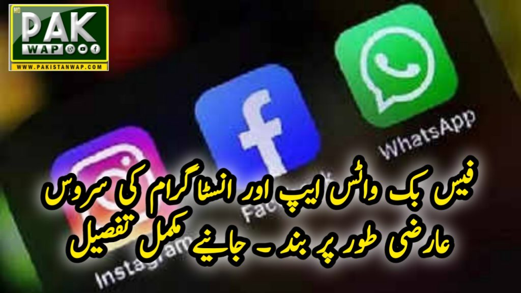 WhatsApp, Instagram and Facebook Not Run in Pakistan, other countries
