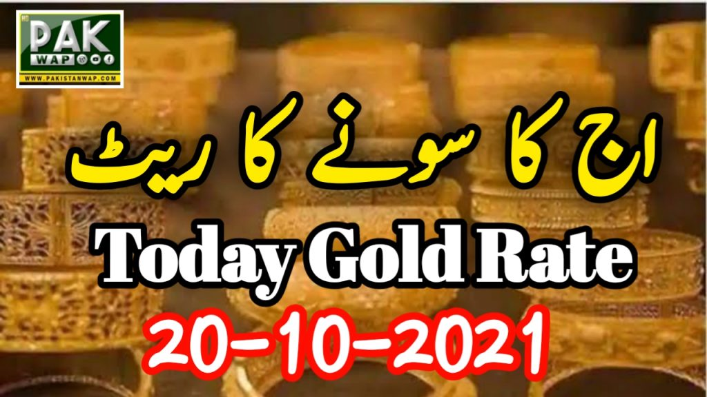 Gold Rate Today - Today Gold Price in Pakistan On 20 October 2021