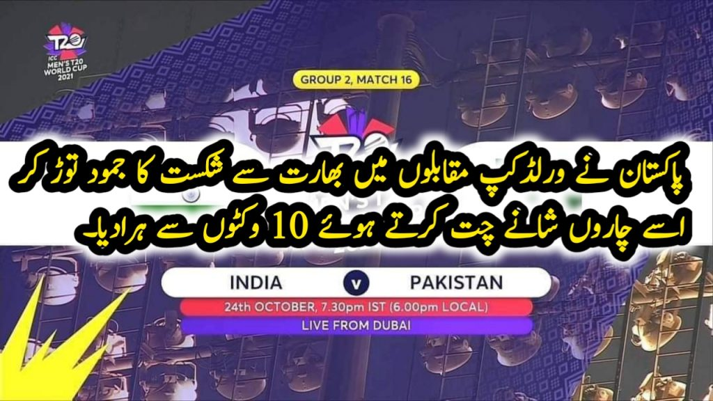 Pakistan broke the stalemate of defeat against India in the World Cup and defeated it by 10 wickets.