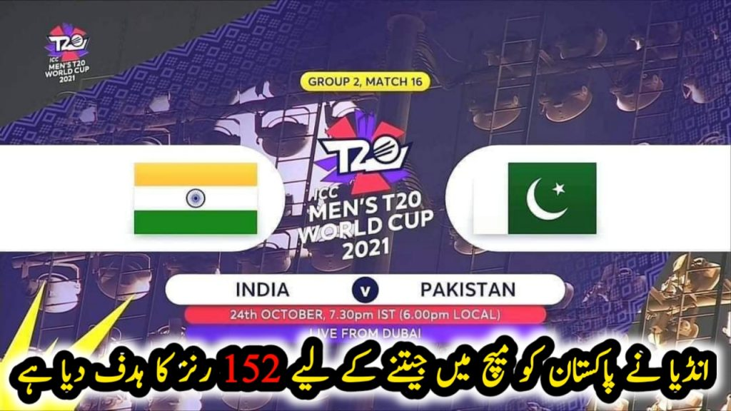 T20 World Cup 2021- Pakistan a target of 152 runs to win the match