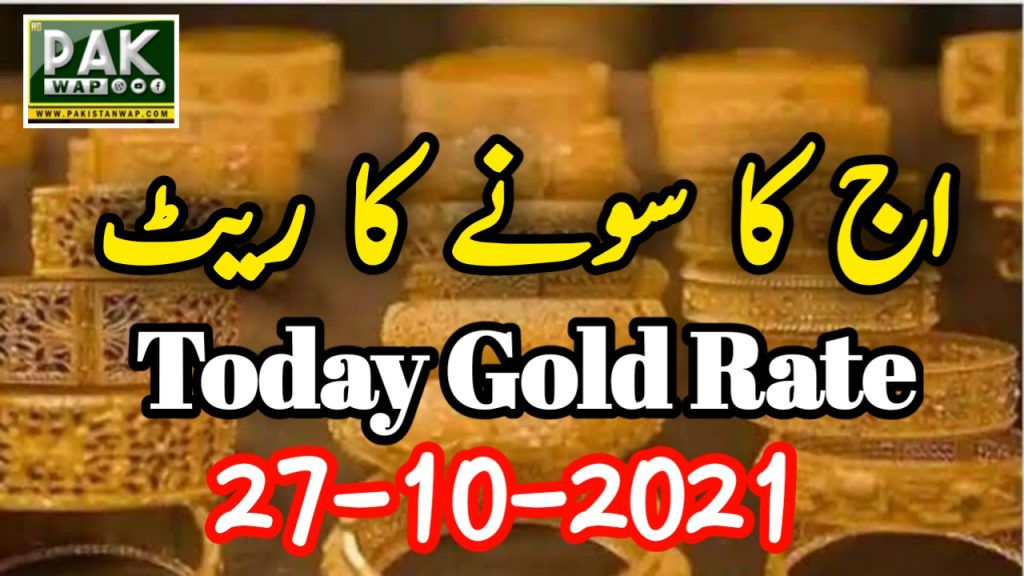 Gold Rate Today - Today Gold Price in Pakistan On 27 October 2021