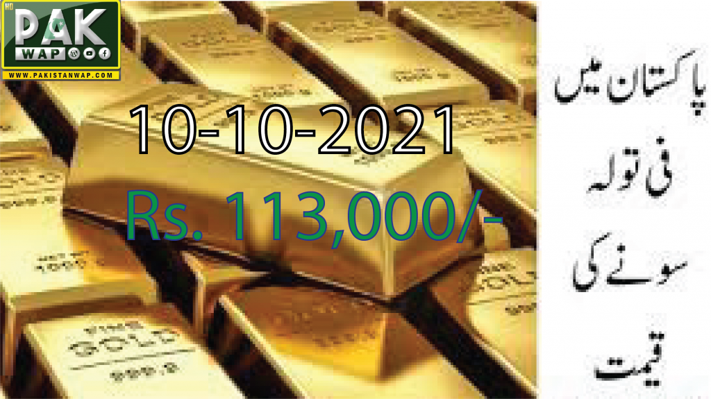 Gold price in Pakistan today, 10 October 2021
